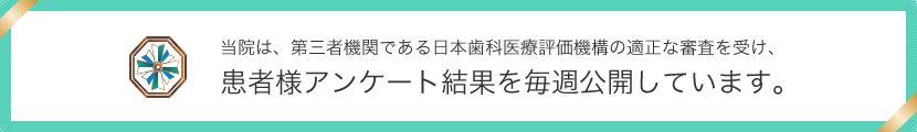 香川県でおすすめの木谷歯科の評判、口コミ
